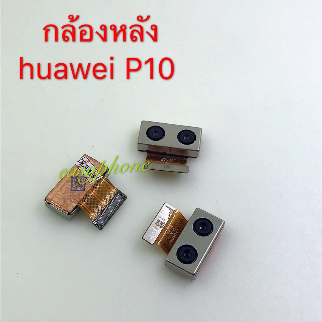 กล้องหลัง Huawei P10