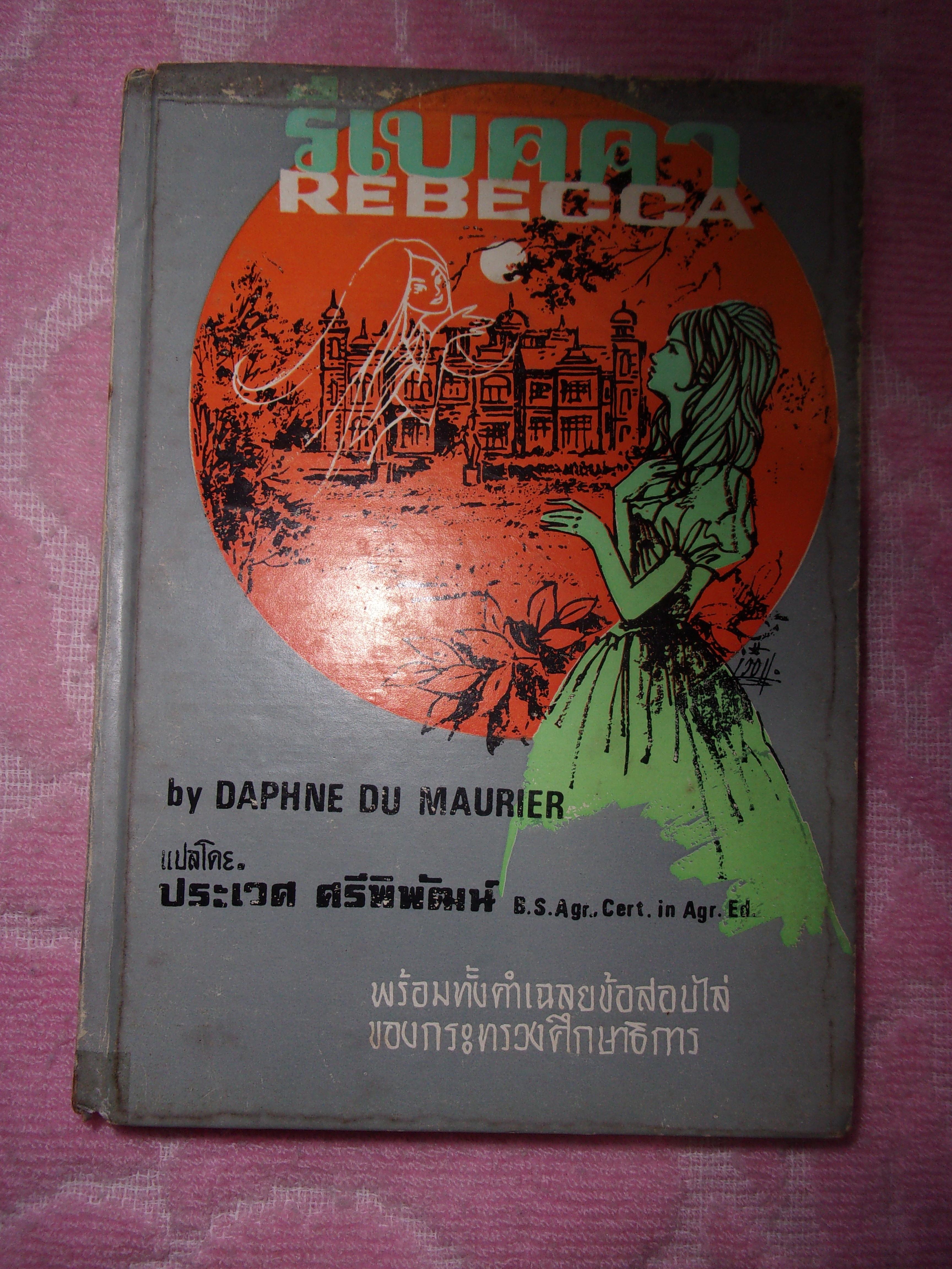 """""""รีเบคคา""""แปลโดย ประเวศน์ ศรีพิพ้ฒน์ กว้าง13.5ยาว18.5ซม.มี265หน้า่ปี2517 ปกแข็ง"""