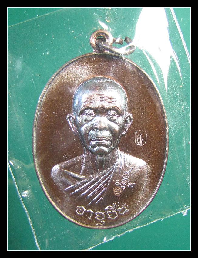 เหรียญ หลวงพ่อคูณ อายุยืน รุ่น คูณสุคโต เนื้อทองแดงมันปู+เจาะห่วง กล่องเดิม 2