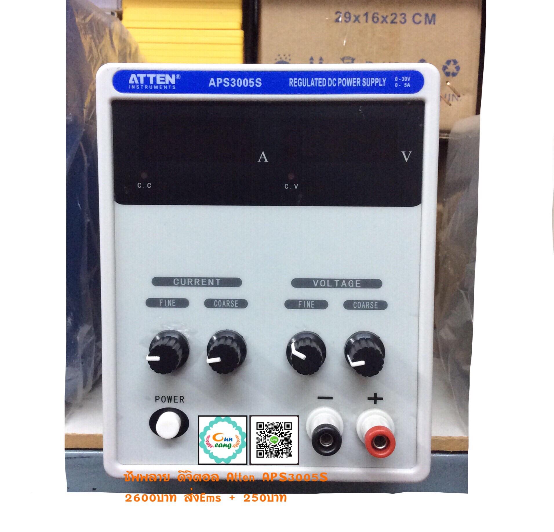 Suppy ซัพพลาย ดิจิตอล ATTEN APS3005S