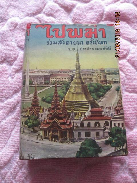 """""""ไปพม่าร่วมสังคายนาครั้งที่6""""กว้าง13ยาว18.5ซมมี608หน้า ปี2498"""