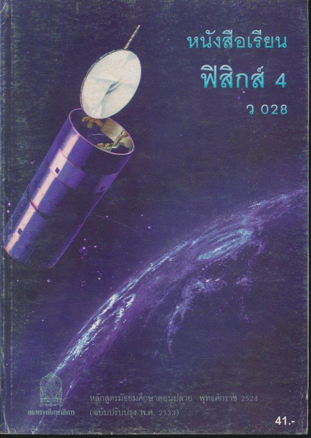 หนังสือเรียน ฟิสิกส์ 4 ว 028