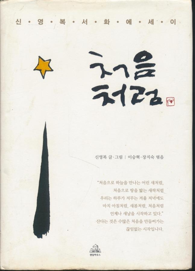 หนังสือภาษาเกาหลีทั้งเล่ม