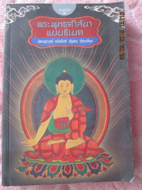 """""""พระพุทธศาสนาแบบธิเบต""""โดย ฉัตรสุมาลย์ กบิลสิงห์ ษัฏเสน พิมมพ์ปี2554กว้าง14.5ยาว20.5ซม.มี266หน้า"""