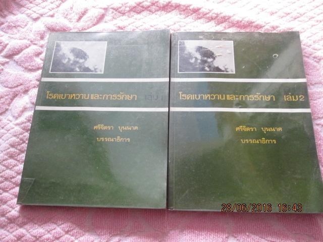 """""""โรคเบาหวานและการรักษา""""โดยศาสตราจารย์แพทย์หญิงศรีจิตรา บุนนาคภาควิชาอายุรศาสตร์คณะแพทย์ศาสตร์จุฬาลงกรณืมหาวิทยาลัย และสภากาชาดไทย มี2เล่มชุดรวม505หน้า กว้าง18.5ยาว25ซม.ปี2526(ปกอ่อนสภาพดี)"""
