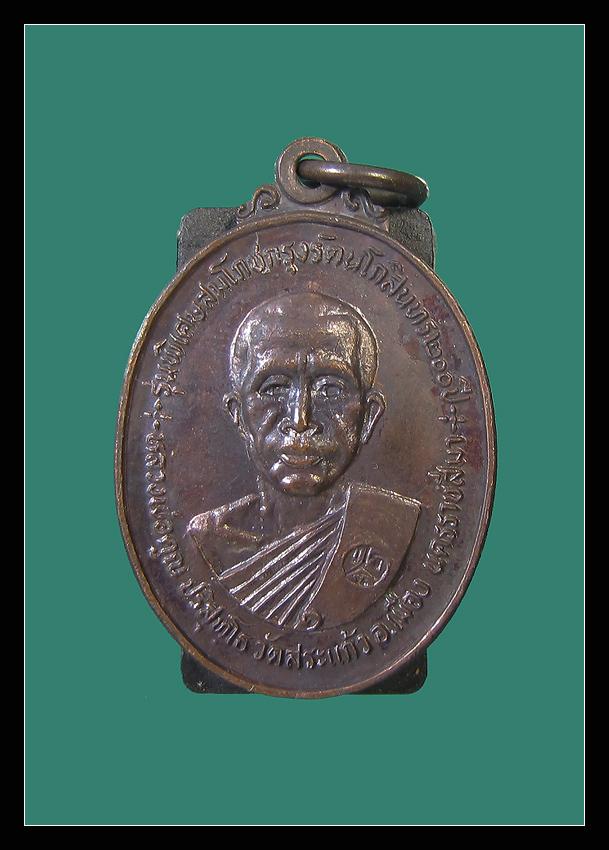 เหรียญหลวงพ่อคูณ ปริสุทโธ วัดบ้านไร่ รุ่นพิเศษสมโภชกรุงรัตนโกสินทร์200ปี ปี2525 เนื้อทองแดง