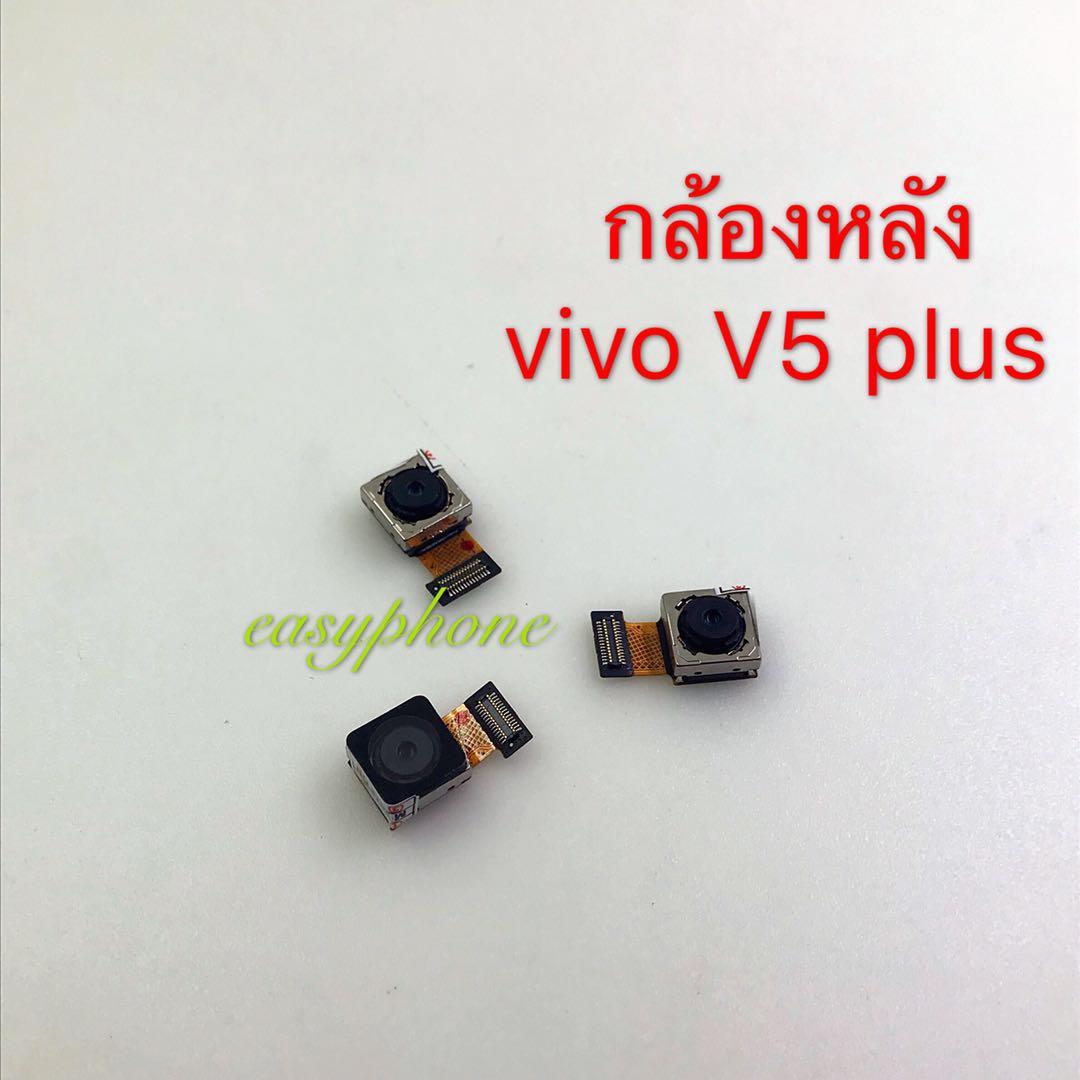 กล้องหลัง Vivo V5plus