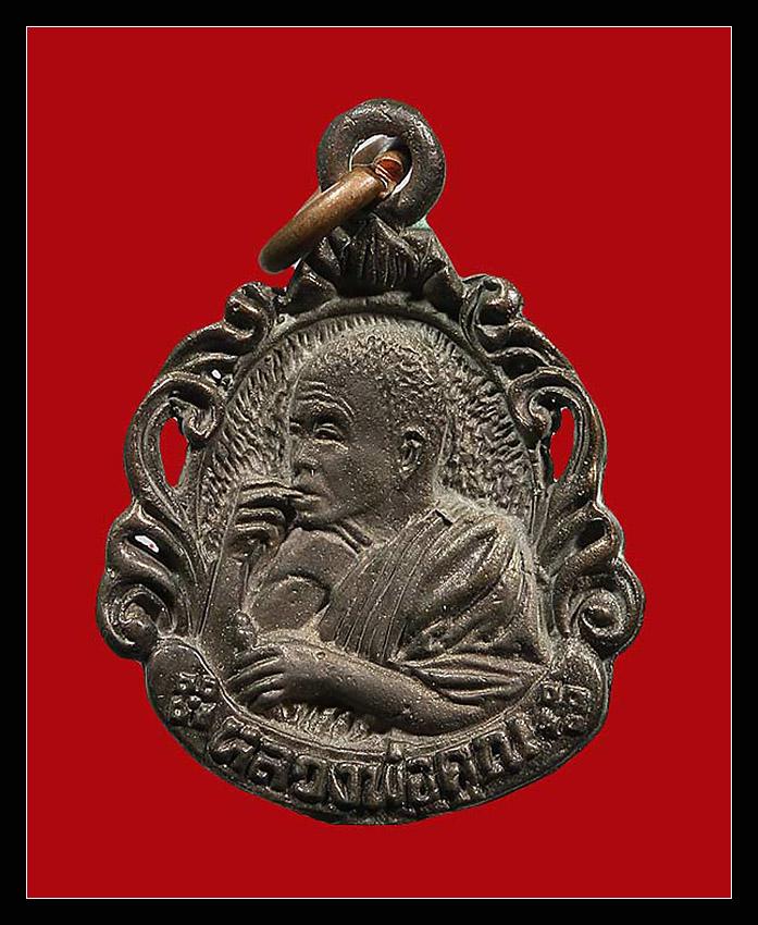 """เหรียญฉีดลายฉลุ หันข้าง รุ่น """"เสกตะกรุด"""" เสาร์ 5 เนื้อนวะโลหะ หลวงพ่อคูณ วัดบ้านไร่ ปี พ.ศ. 2533"""