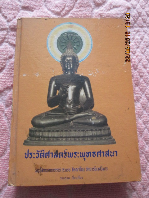 """""""ประวัติศาสตร์พระพุทธศาสนา"""" โดะมหาระแบบ ฐิตญาโณ กว้าง15ยาว21.5ซม. มี503หน้า ปี2529"""