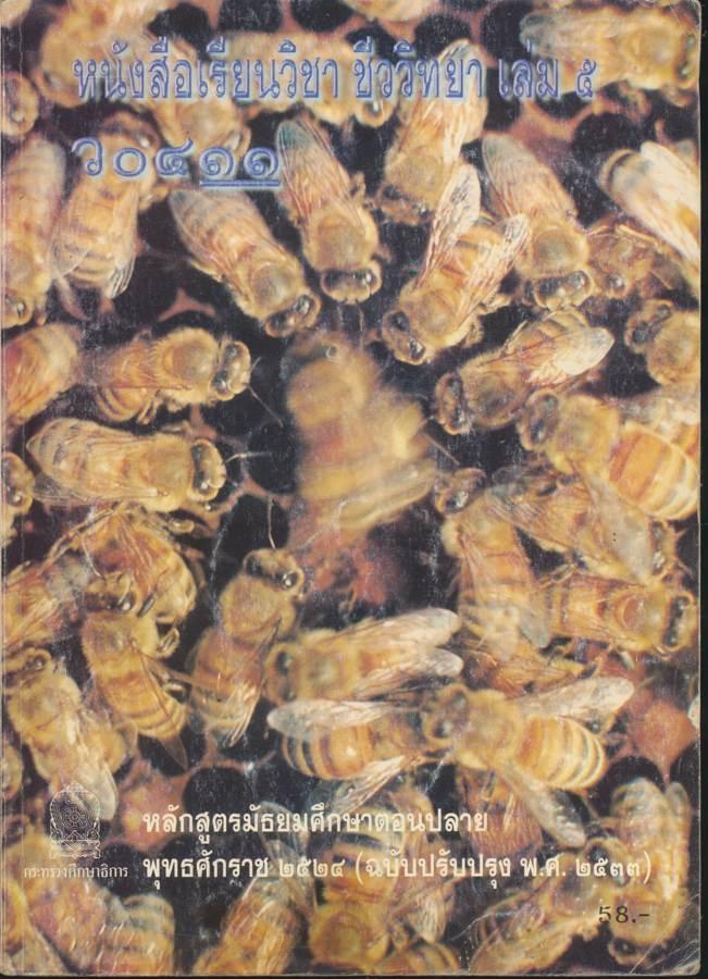 หนังสือเรียนวิชา ชีววิทยา เล่ม ๕ ว ๐๔๑๑