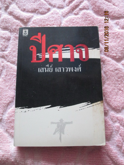 """""""ปีศาจ""""โดย เสนีย์ เสาวพงศ์ กว้าง12.85ยาว18ซม.มี384หน้าปี2524"""