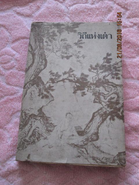 """""""วิถีแห่งเต๋า""""โดยพจนา จันทรสันติ กว้าง14.5ยาว21ซม.มี397หน้าปี2523"""