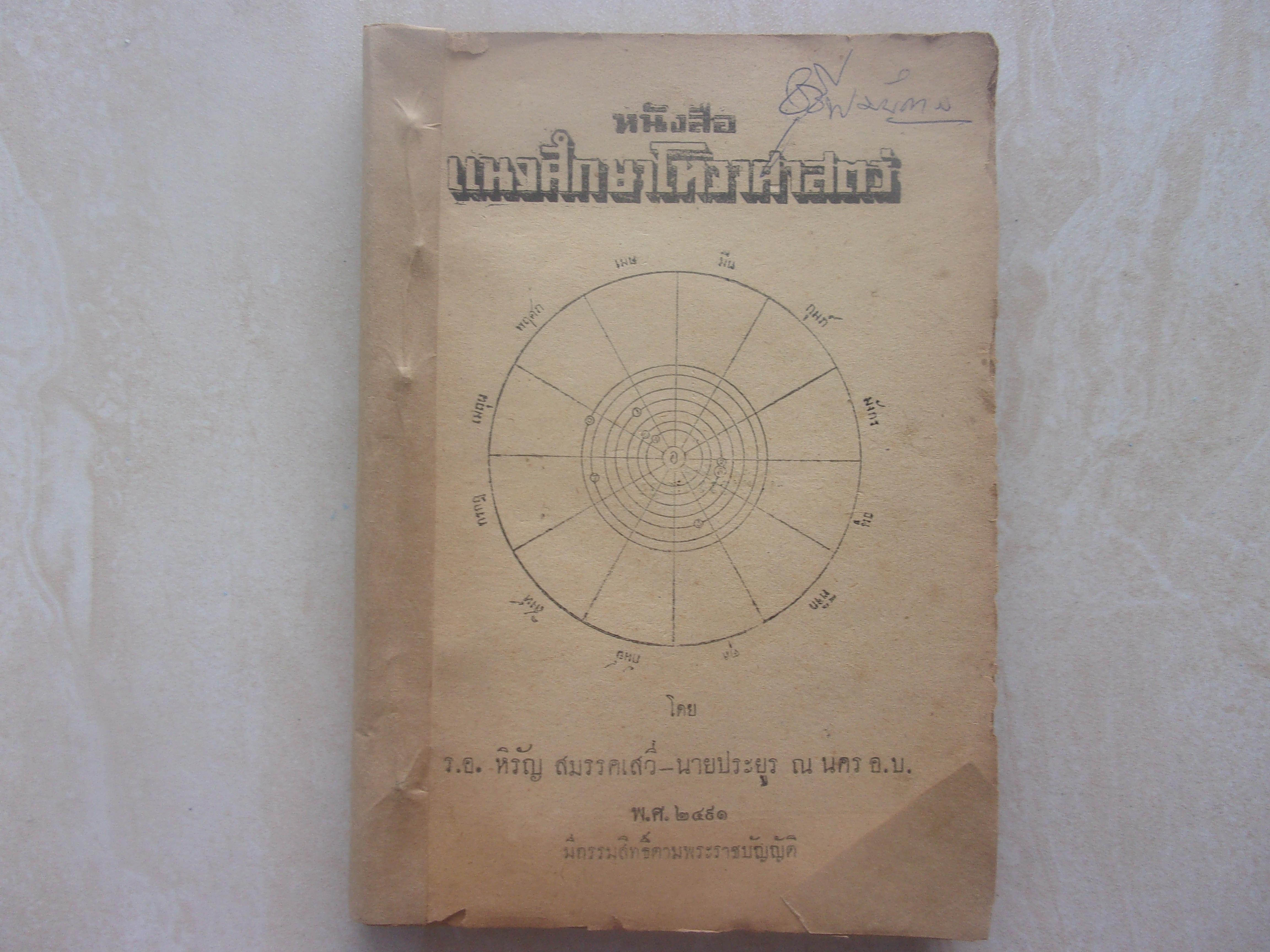 """""""หนังสือแนวศึกษาโหราศาสตร์""""โดยร.อ.หิรัญ สมรรคเสวี และนายประยูร ณ นคร อ.บ.กว้าง13ยาว18.5ซม.มี235หน้า ปี2491เย็บเล่มใหม่แข็งแรง (สันปกติดกระดาษกาว กระดาษไม่กรอบ)"""