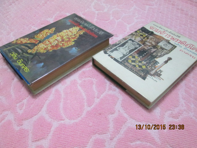 """""""จอมจักรพรรดิอโศก""""ธรรมนิยายอิงชีวประวัติ โดยวศิน อินทสระ 2เล่มจบพิมพ์ปี2517และ2521รวม1022หน้า"""