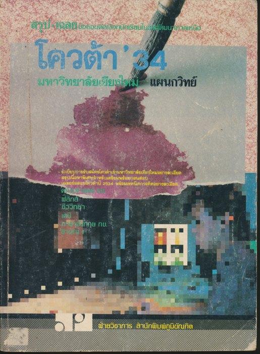 สรุป-เฉลย โควต้า ' 34 มหาวิทยาลัยเชียงใหม่ แผนกวิทย์