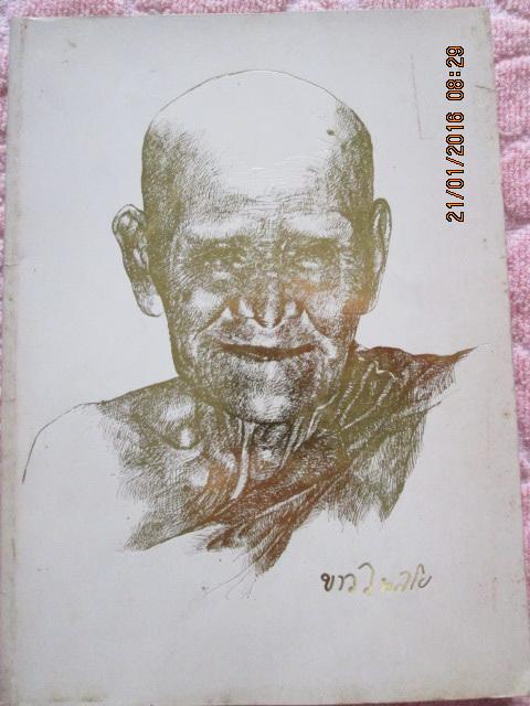 """""""หนังสืออนุสรณ์งานพระราชทานเพลิงศพหลวงปู่ขาว อนาลโย""""กว้าง19ยาว26ซม.ปี2527"""