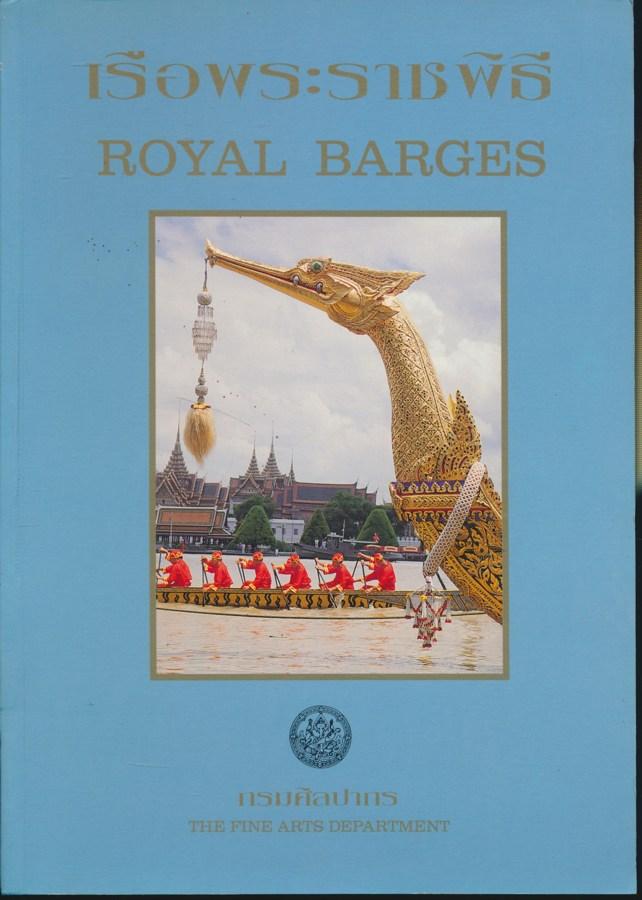 เรือพระราชพิธี ROYAL BARGES