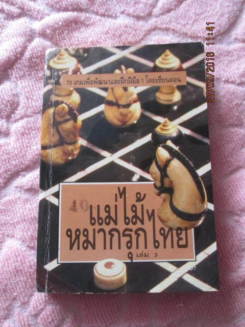"""""""แม่ไม้หมากรุกไทย เล่ม3""""โดยเซียนดอนกว้าง12ยาว18ซม.มี327หน้า"""
