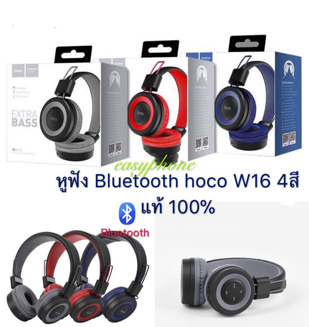หูฟัง Bluetooth Hoco W16 4สี แท้100%
