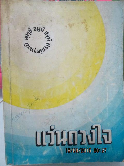 """""""แว่นดวงใจ""""หนังสือรวมพระธรรมเทศนา และคำถาม-คำตอบปัญหาธรรม ของพระอาจารย์มหาบัว ญาณสัมปัณโณ หนังสือปี2512 มี730หน้า กว้าง19ยาว25.5ซม."""