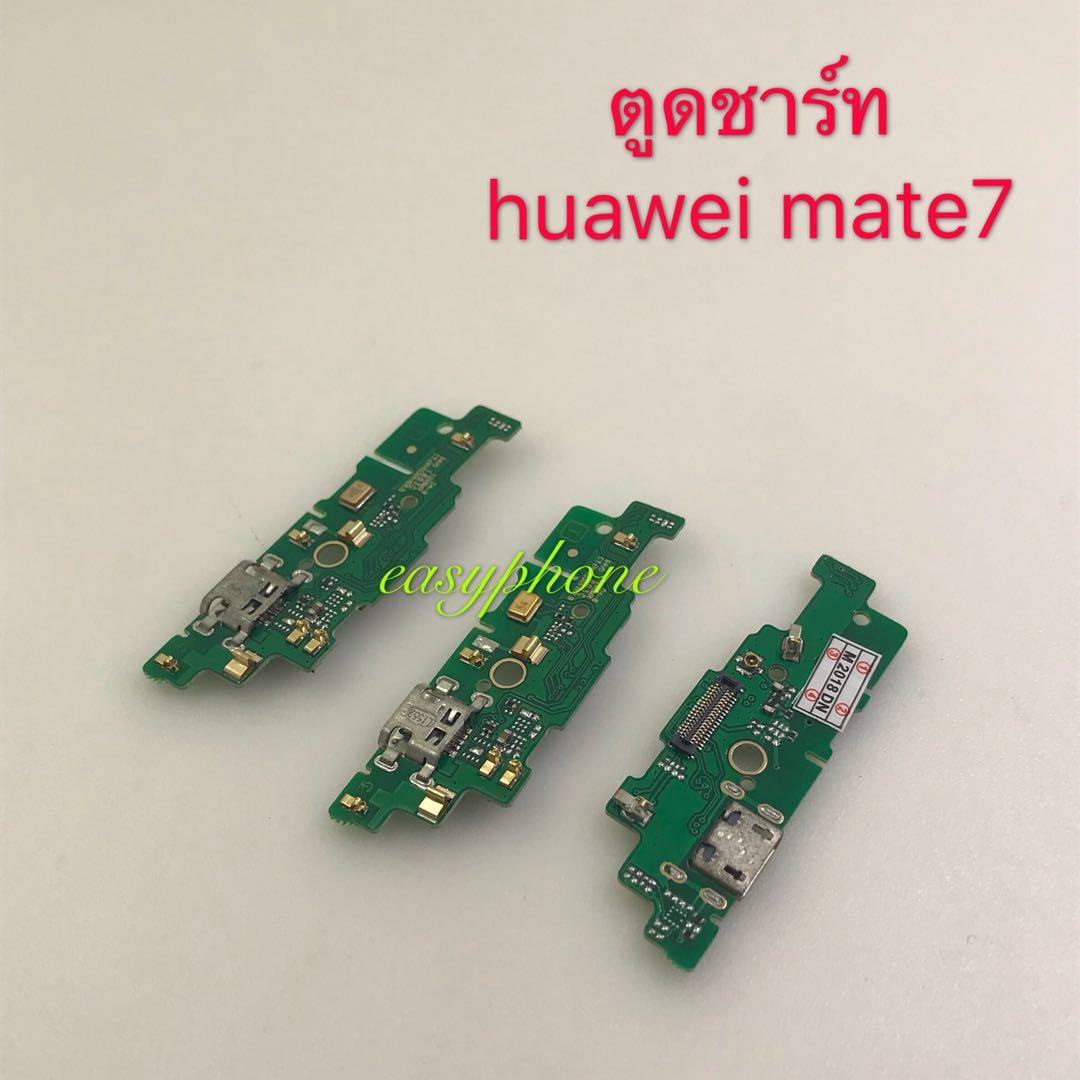 แพรตูดชาร์ท Huawei Mate7