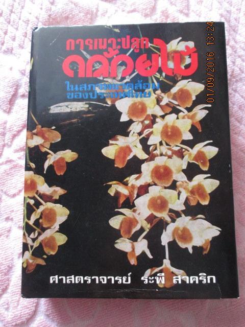 """""""การเพาะปลูกกล้วยไม้ในสภาพแวดล้อมของประเทศไทย""""โดยศาสตราจารย์ระพี สาคริก กว้าง19.5ยาว26ซม.มี866หน้า ปี2517(หนังสือสวยมาก)"""