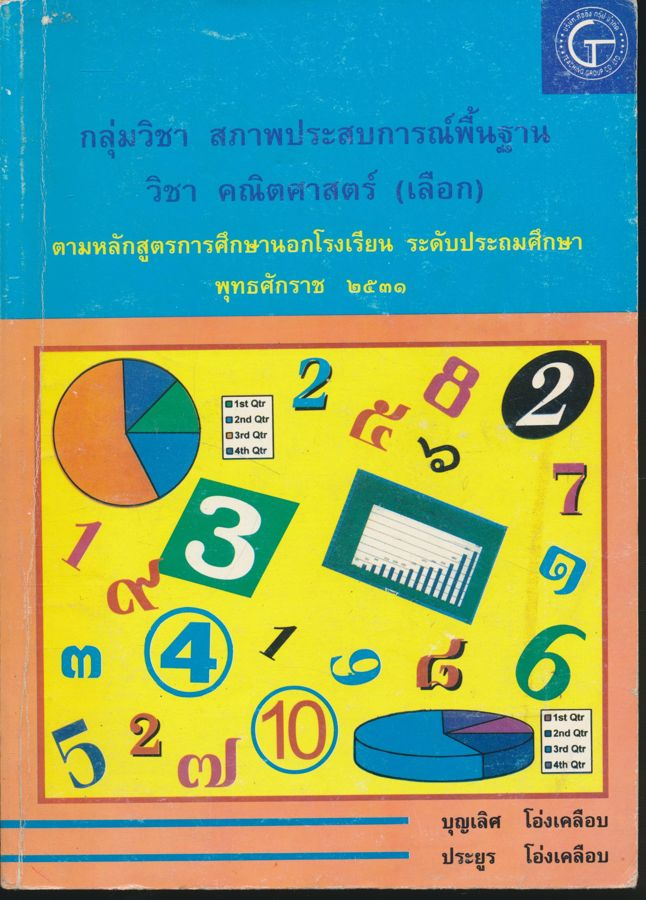 กลุ่มวิชา สภาพประสบการณ์พื้นฐาน วิชา คณิตศาสตร์ (เลือก)