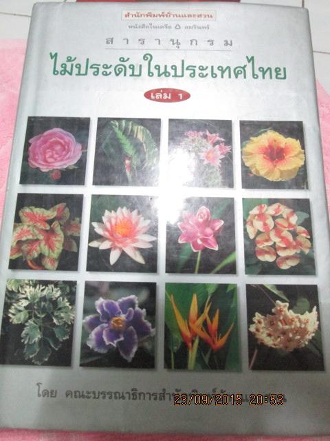 """""""สารานุกรมไม้ประดับในประเทศไทย เล่ม1""""โดยสำนักพิมพ์บ้านและสวน กว้าง18ยาว24.5ซม. พิมพ์ปี2540"""