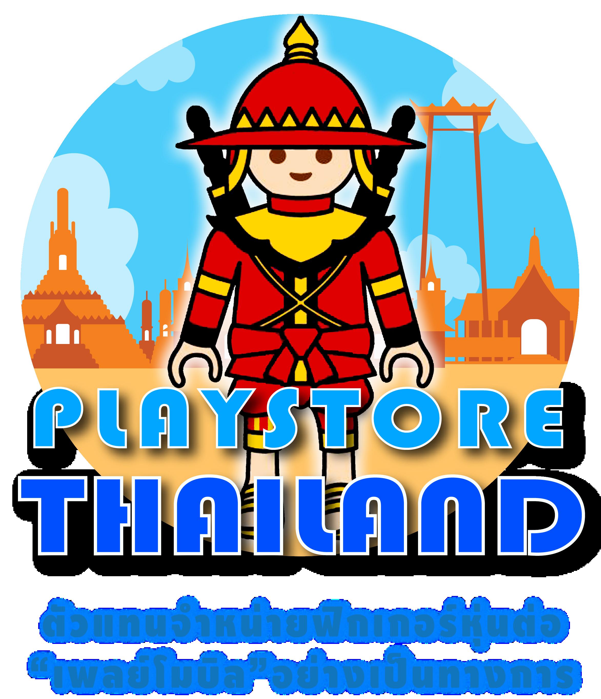 http://www.playstorethailand.com/