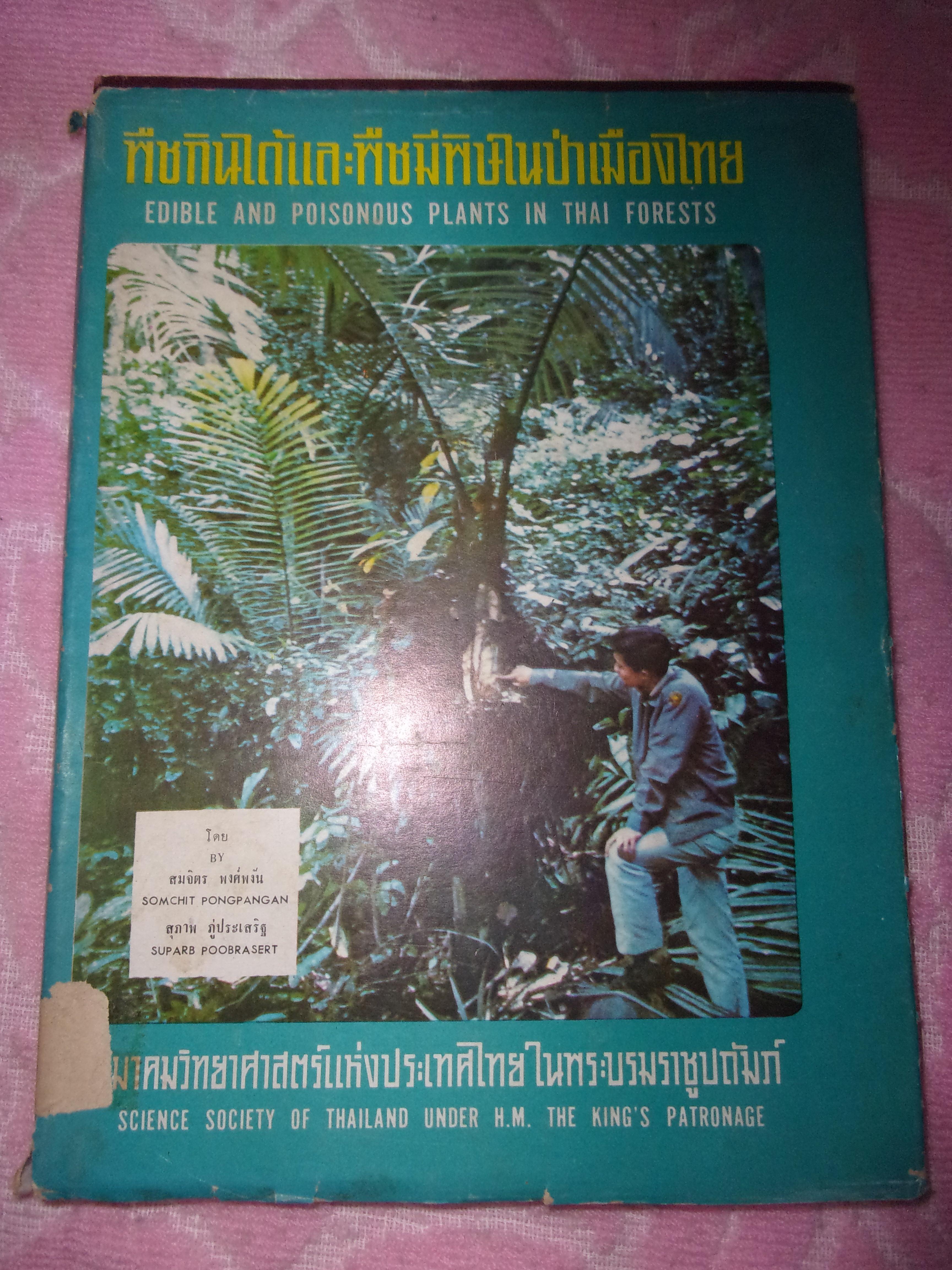 """""""พืชกินได้และพืชมีพิษในป่าเมืองไทย""""กว้าง19.5ยาว26ซม. มี183หน้า ปี2515"""
