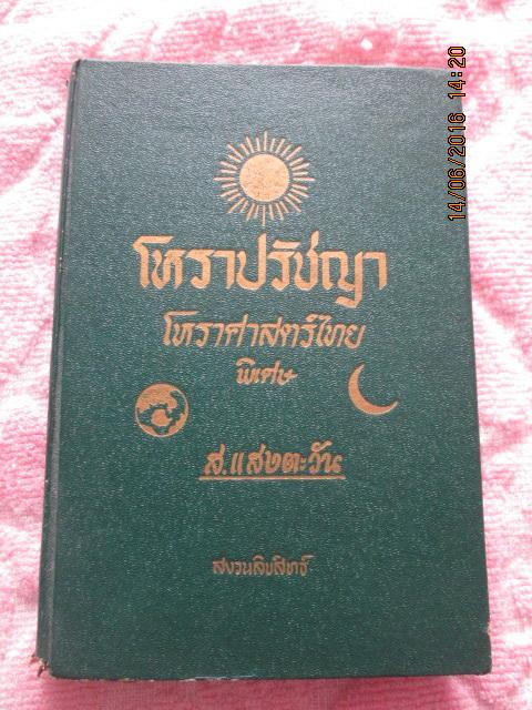 """""""โหราปรัชญา""""โหราศาสตร์ไทยพิเศษ โดย ส. แสงตะวันกว้าง12.7ยาว19ซม.มี428หน้า ปี2513"""