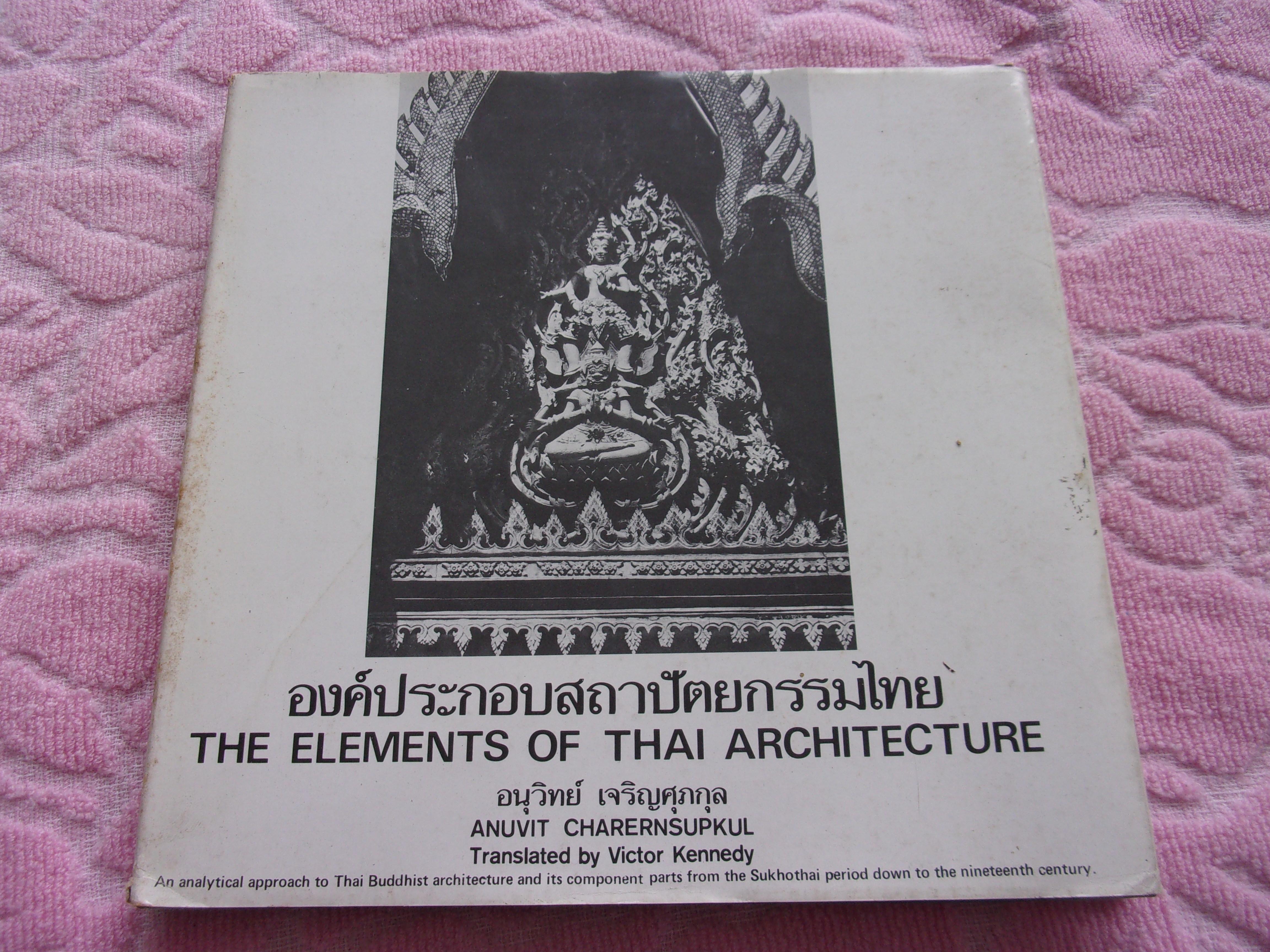 """""""องค์ประกอบสถาปัตยกรรมไทย"""" ฉบับ2ภาษา โดย อนุวิทย์ เจริญศุภกุล กว้าง24.5ยาว25ซม. มี142หน้าปี2521(ปกแข็ง)"""