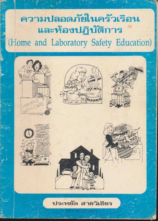 ความปลอดภัยในครัวเรือนและห้องปฏิบัติการ