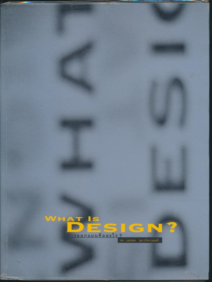 WHAT IS DESIGN ? การออกแบบคืออะไร ?