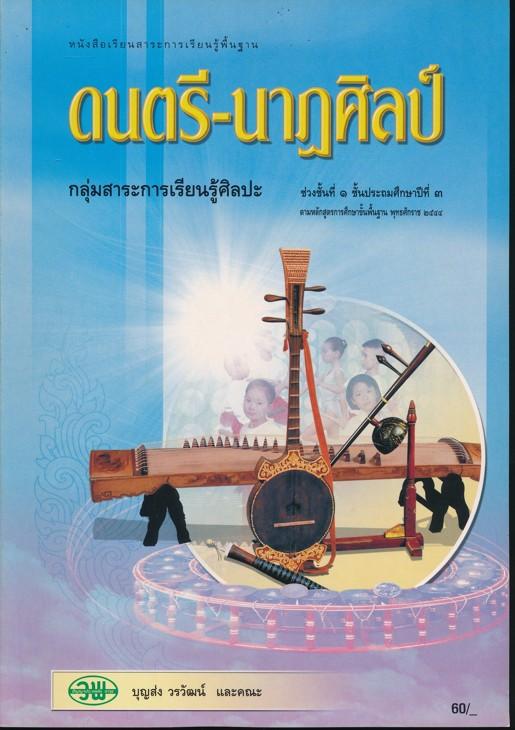 หนังสือเรียนสาระการเรียนรู้พื้นฐาน ดนตรี-นาฏศิลป์ ช่วงชั้นที่ ๑ ชั้นประถมศึกษาปีที่ ๓