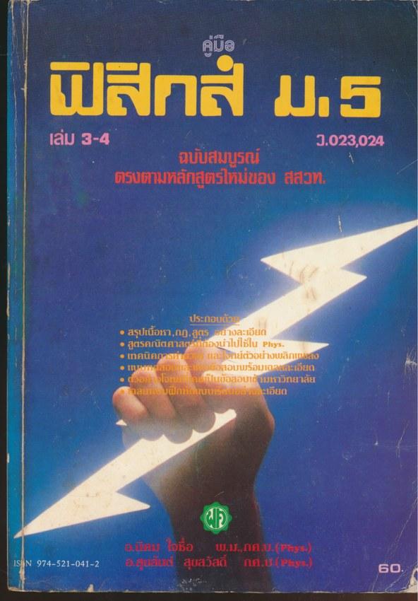 คู่มือฟิสิกส์ ม.5 เล่ม 3-4 ว.023,024