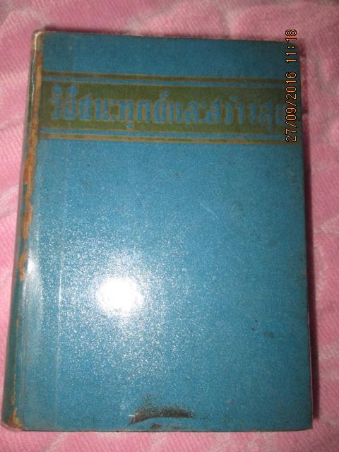 """""""วิธีชนะทุกข์และสร้างสุข""""โดย เดล คาร์เนกี กว้าง12.5ยาว18.5ซม.มี743หน้าพิมพ์ปี2503(ปกแข็ง รูปเล่มแข็งแรง)"""
