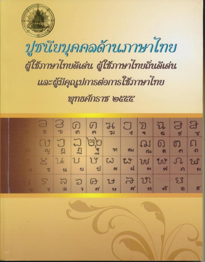 ปูชนียบุคคลด้านภาษาไทย