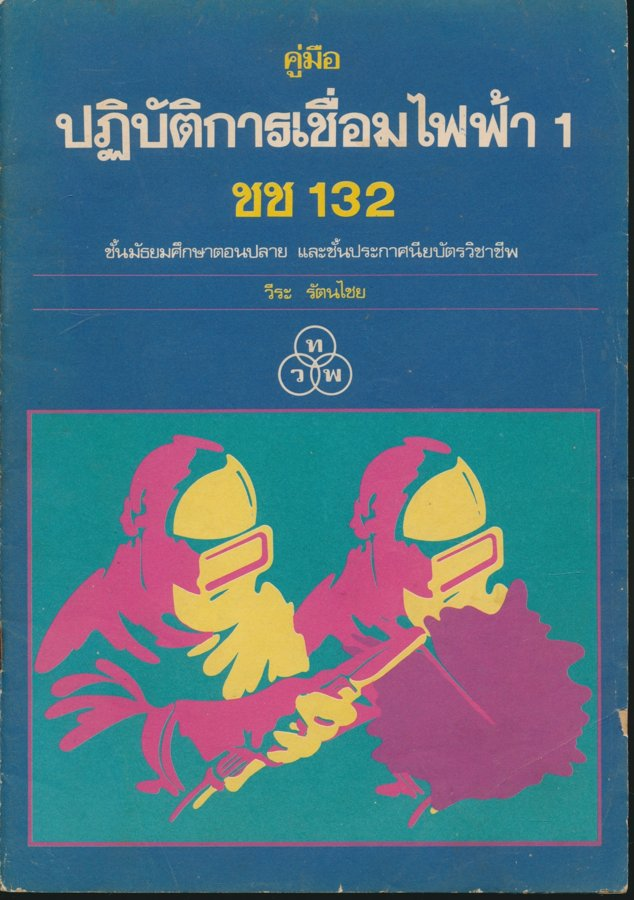 คู่มือ ปฏิบัติการเชื่อมไฟฟ้า 1 ชช 132