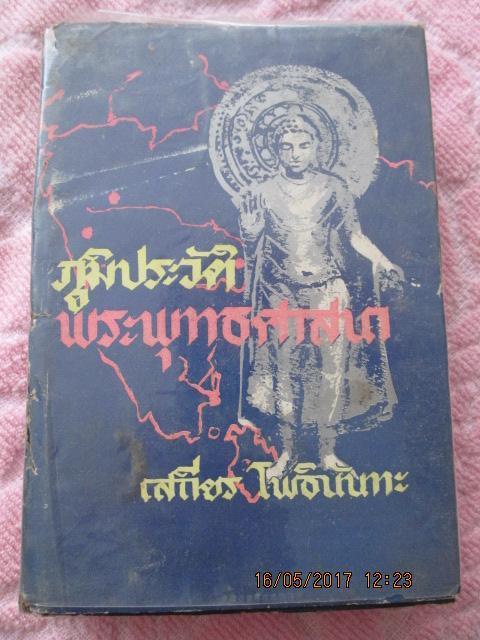 """""""ภูมิประวัตืพระพุทธศาสนา""""โดย เสถียร โพธินันทะ กว้าง13ยาว19ซม.มี473-หน้าปี2515(หนังสือมีตำหนิ ตามรูป)"""