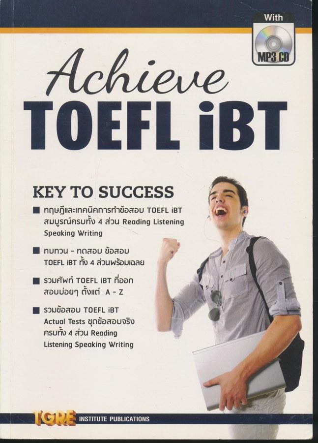 Achieve TOEFL iBT (ไม่มีแผ่น CD)