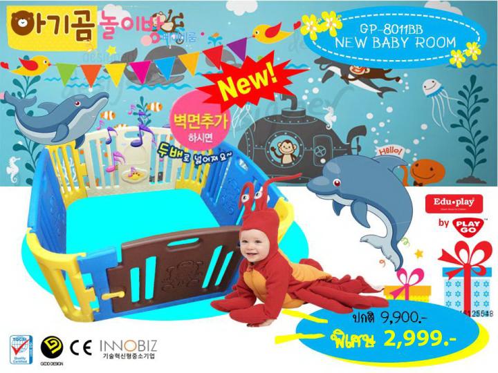 คอกกั้นเด็กเกาหลี รุ่น บ่อบอลปลาโลมา GP-8011BB