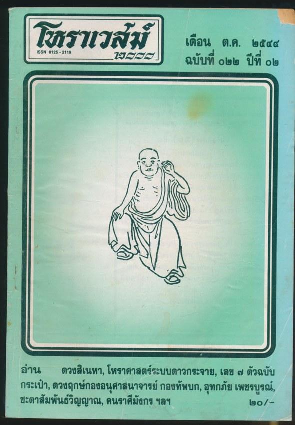 โหราเวสม์ ฉบับที่ ๐๒๒ ปีที่ ๐๒ พ.ศ ๒๕๔๔