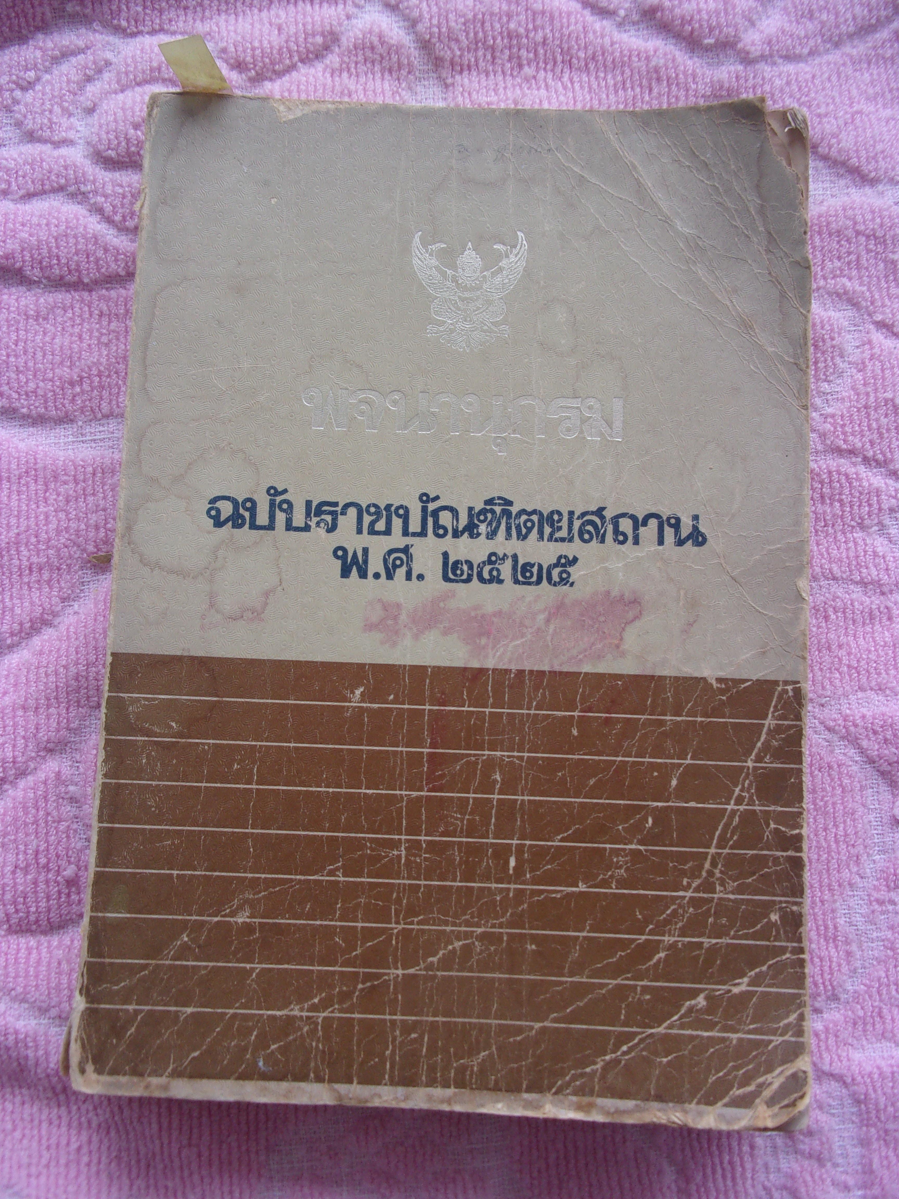 """""""พจนานุกรมฉบับราชบัณฑิตยสถาน พ.ศ.2525""""กว้าง16ยาว24ซม.มี930หน้า (หนังสือผ่านการใช้งาน...ขายถูก)"""