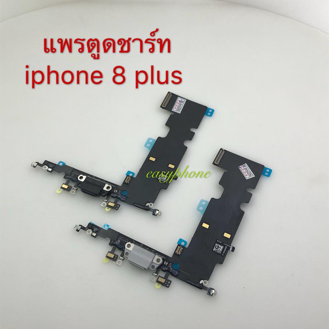 แพรตูดชาร์ท I Phone 8 plus