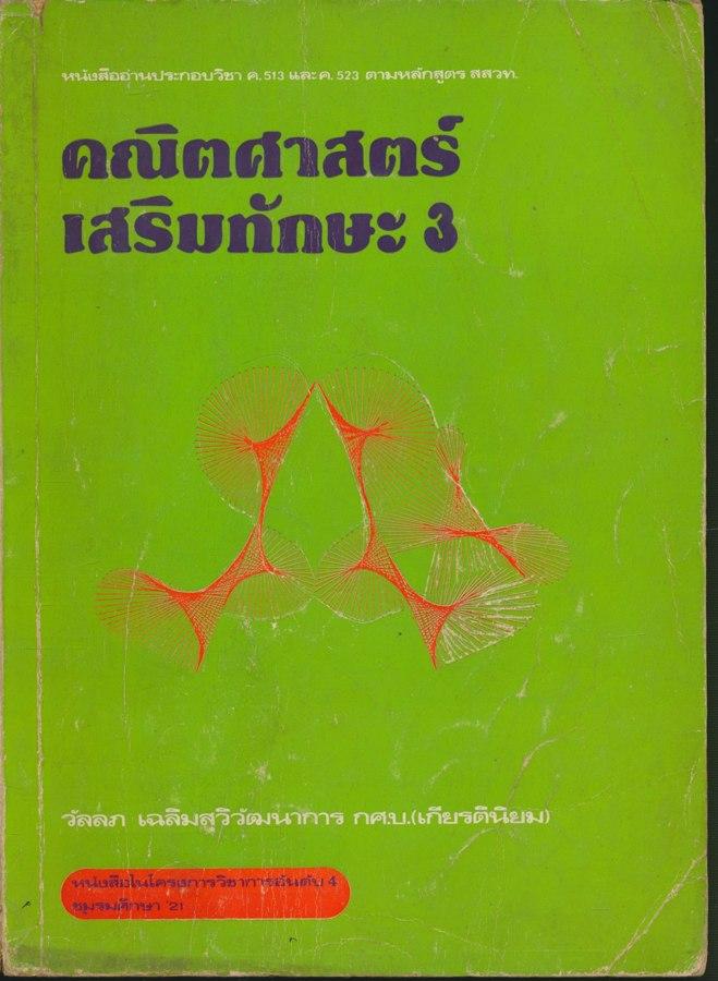 คณิตศาสตร์เสริมทักษะ 3