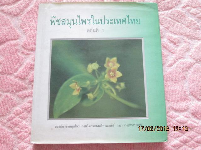 """""""พืชสมุนไพรในประเทศไทยตอนที่1""""โดยสถาบันวิจัยสมุนไพร กรมวิทยาศาสตร์การแพทย์ กระทรวงสาธารณะสุข ปี2541 มี219หน้า ปกแข็ง"""