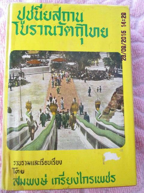 """""""ปูชนียสถาน โบราณวัตถุไทย""""โดยสมพงษ์ เกรียงไกรเพชร กว้าง13ยาว18.5ซม. พิมพ์ปี2514 มี555หน้า"""