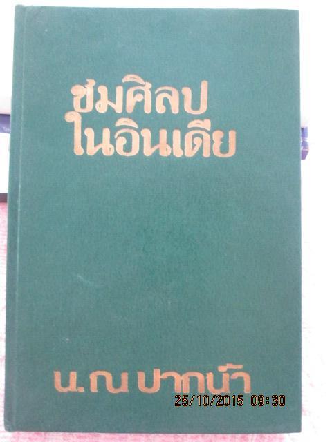 """""""ชมศิลปในอินเดีย""""โดยน.ณ ปากน้ำหนังสือปกแข็ง กว้าง14ยาว21ซม.มี200หน้าพิมพ์ปี2519 สภาพดี"""
