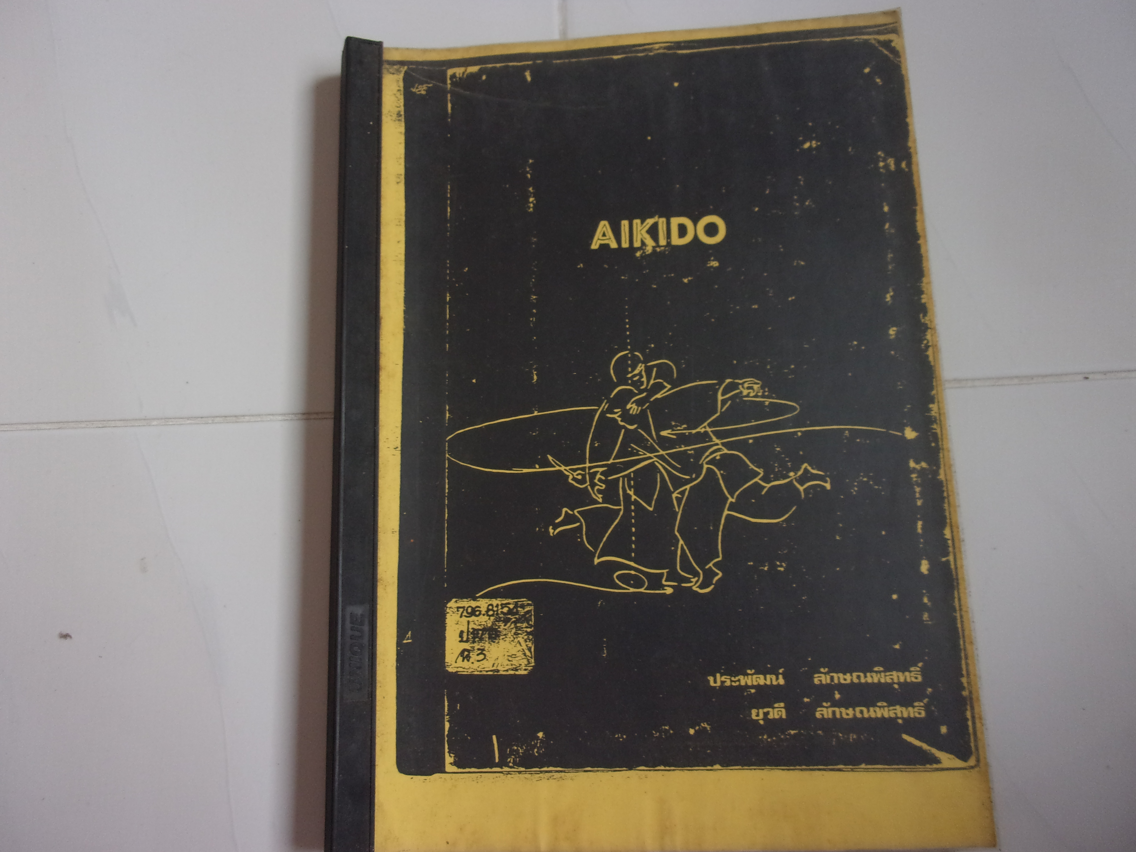 """""""AIKIDO"""" ฉบับก็อปปี้เข้าเล่ม กว้าง20.5ยาว29.8ซม.มี106หน้า"""